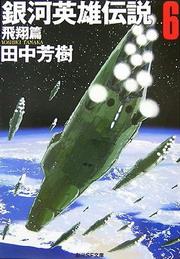 銀河英雄伝説6 飛翔編