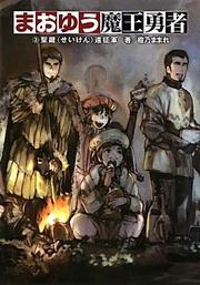 まおゆう魔王勇者3 聖鍵遠征軍