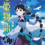 七姫物語 第一章 感想ネタバレ