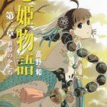 七姫物語 第二章 世界のかたち 感想ネタバレ