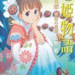 七姫物語 第五章 東和の模様 感想ネタバレ
