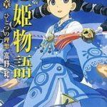 七姫物語 第六章 ひとつの理想 感想ネタバレ