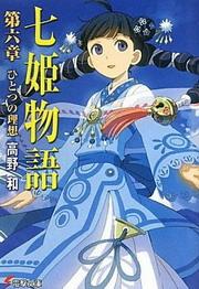 七姫物語 第六章 ひとつの理想