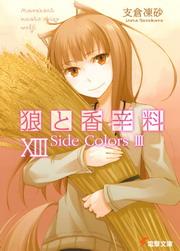 狼と香辛料XIII Side Colors III