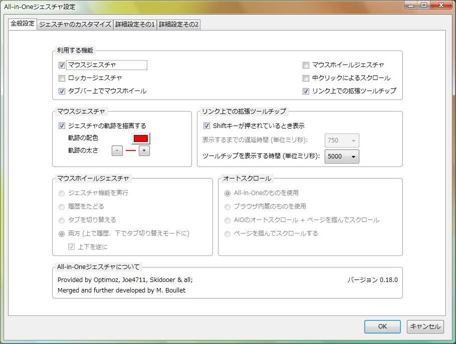 Firefox3入門