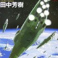 銀河英雄伝説6 飛翔篇