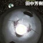 銀河英雄伝説7 怒濤編