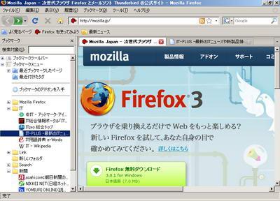 Firefox-Plus