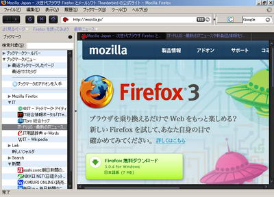 Interceptor for Firefox 2