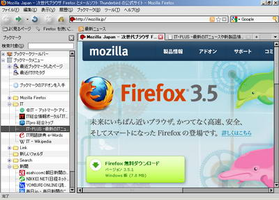 Modern Pinball for Firefox 3