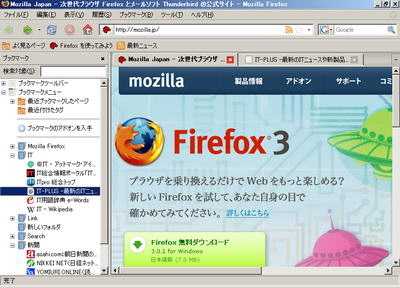 Tango Firefox for Windows Vista