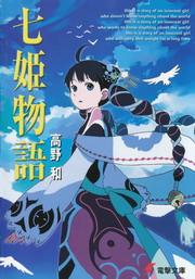 七姫物語 第一章 感想