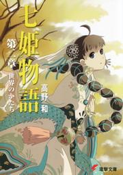 七姫物語 第二章 世界のかたち 感想