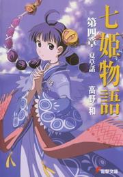 七姫物語 第四章 夏草話