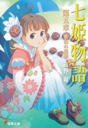 七姫物語 第五章 東和の模様 感想