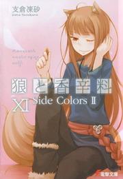 狼と香辛料XI Side Colors II 感想