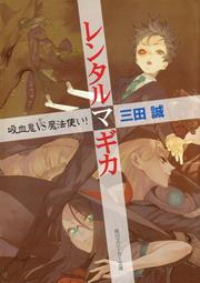 レンタルマギカ10 吸血鬼V.S.魔法使い!